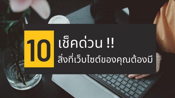 เว็บไซต์