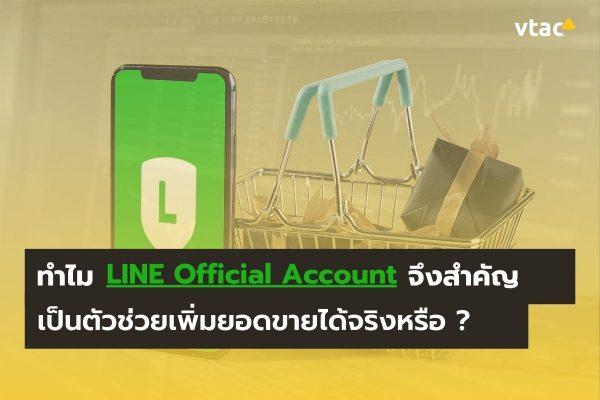 Line Offcial Account