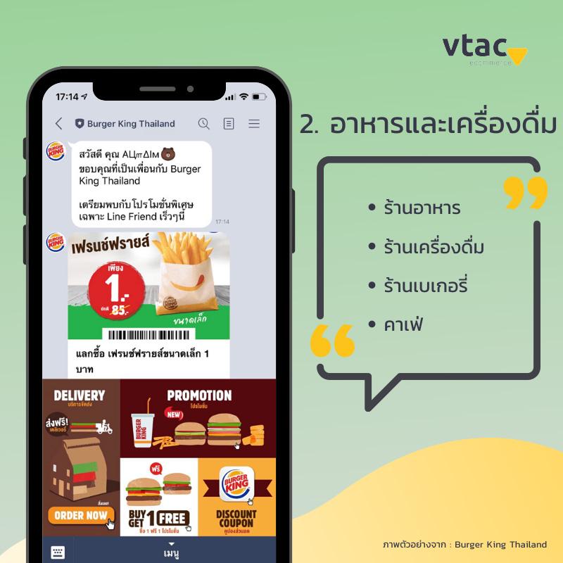 ธุรกิจ Line Official Account ประเภทอาหารและเครื่องดื่ม