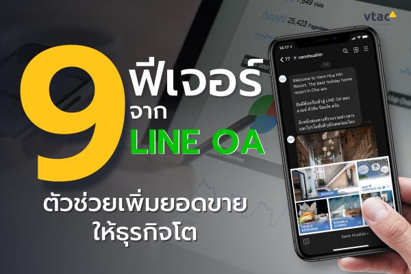 9 ฟีเจอร์ จาก LINE OA ตัวช่วยให้ธุรกิจโต