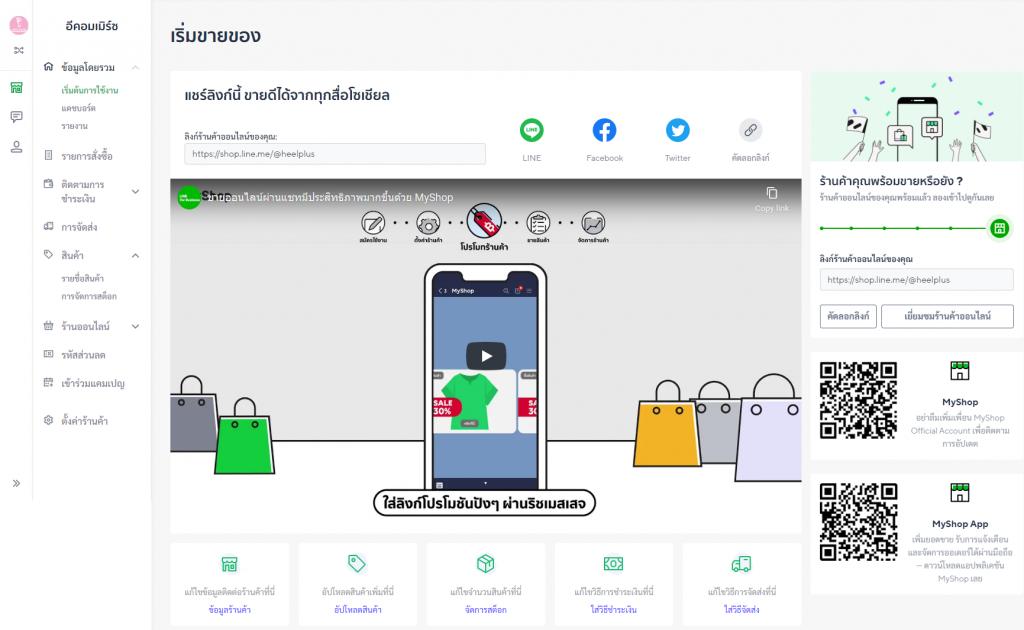 oaplus-line-biz-channels-e-commerce-getting-started