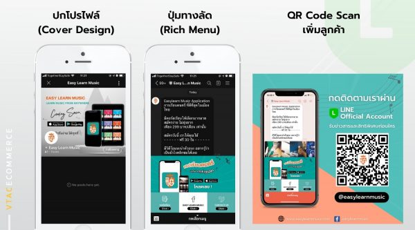 ผลงาน LINE OA - Easy Learn Music