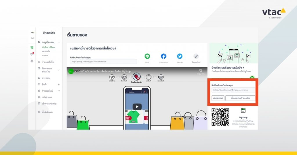 บัญชีรับรองลิงก์ LINE My Shop : https://shop.line.me/@vtacecommerce