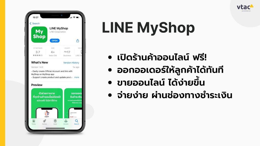3 ไอเท็ม LINE  เพิ่มการใช้งานให้มีประสิทธิภาพมากขึ้น