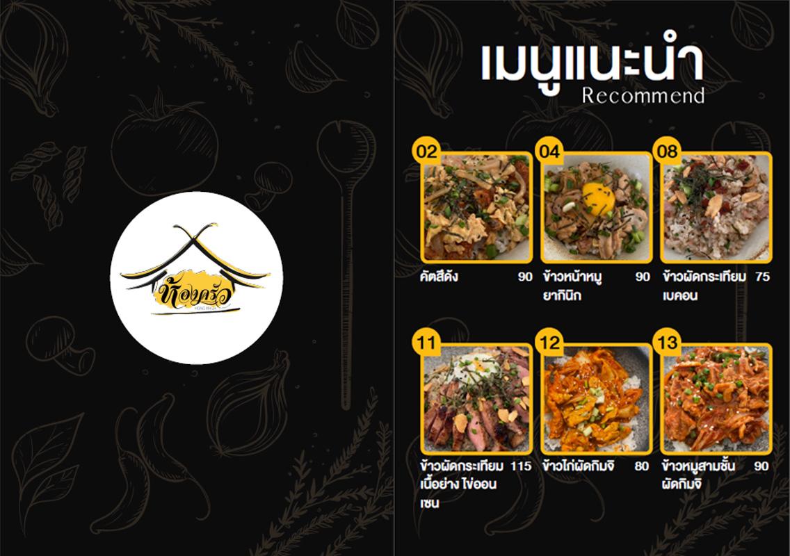 ห้องครัว-menu