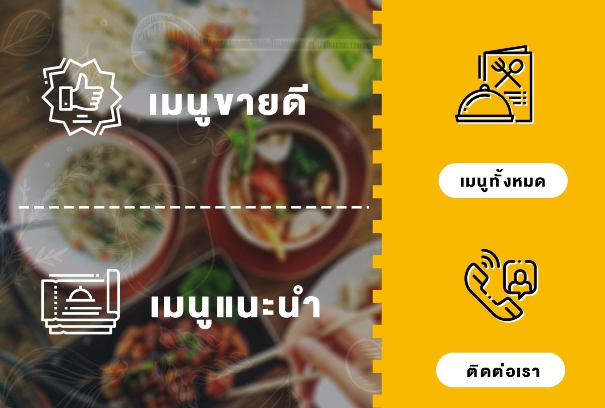 ห้องครัว rich menu