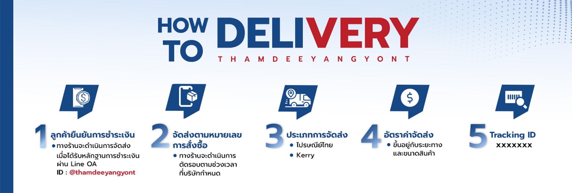 delivery_ทำดียางยนต์