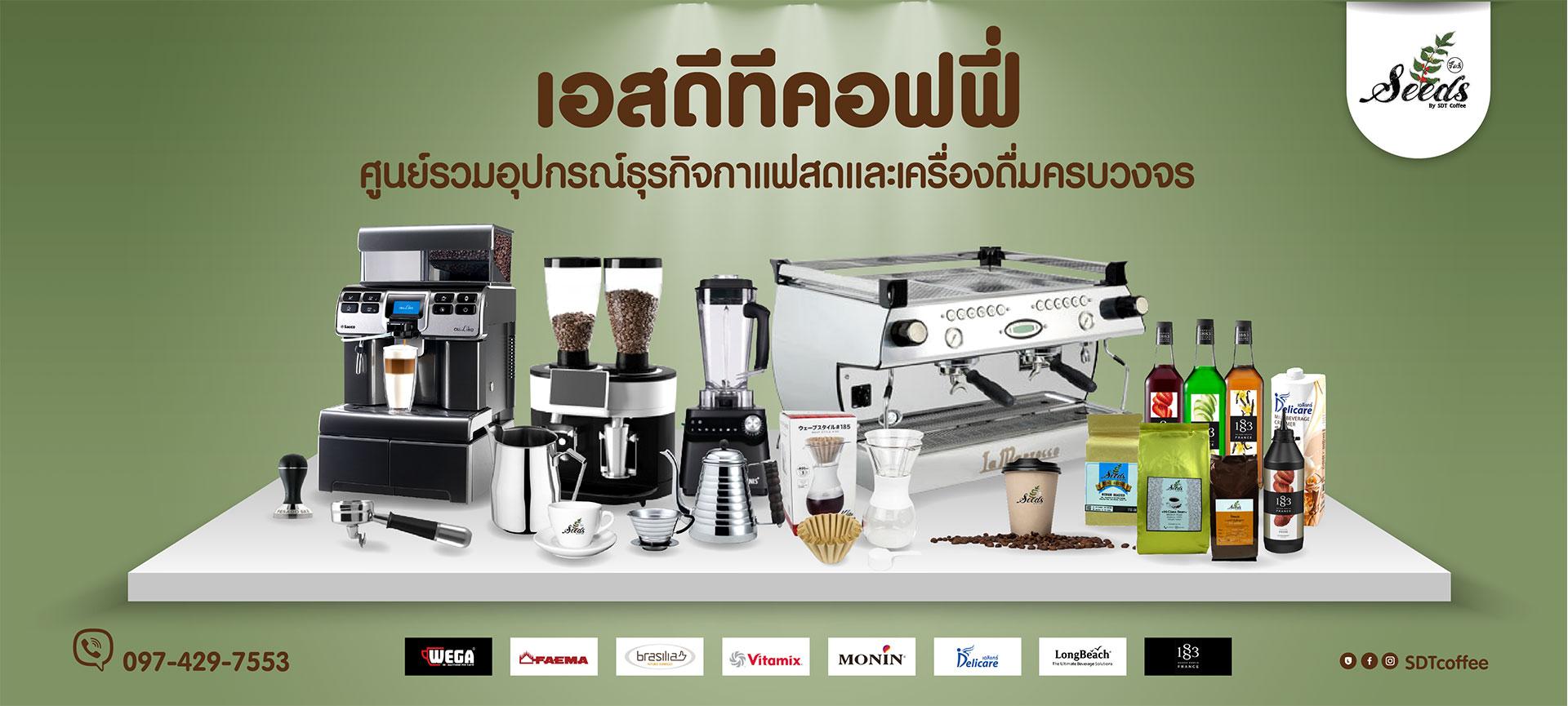 facebook-cover-sdt-coffee