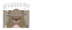 vtac-logo-clients-สวนพอสุข