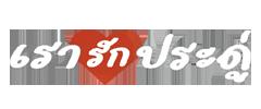 vtac-logo-clients-เรารักประดู่