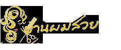 vtac-logo-clients-baan-pom-sauy