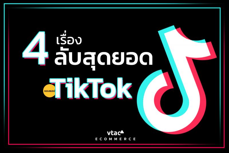 4 เรื่องลับสุดยอด กับ Tiktok