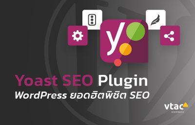 Plugin WordPress ยอดฮิต พิชิต SEO อันดับ 1