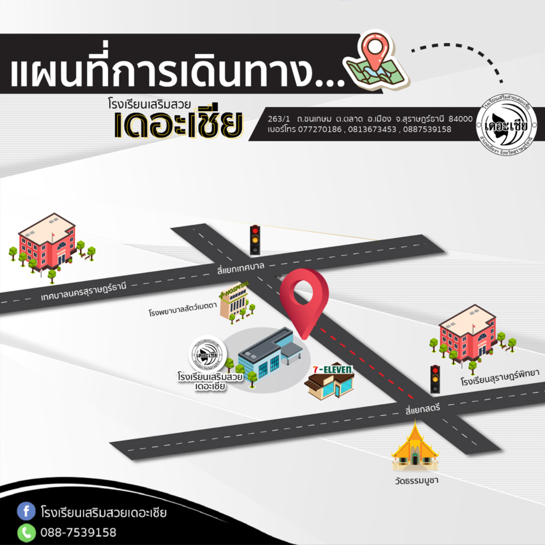 map-basic-vtac-โรงเรียนเสริมสวยเดอะเชีย-with-building