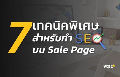 7-เทคนิคสำหรับ-SEO-บน-Sale-Page
