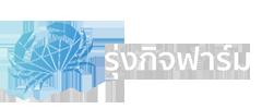 vtac-logo-clients-บริษัท รุ่งกิจฟาร์ม จำกัด